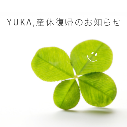 Yuka産休復帰
