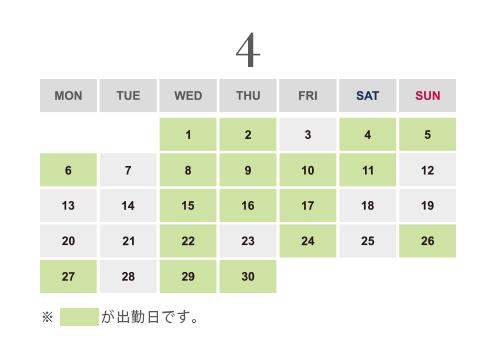 4月のKiyomiの出勤カレンダー